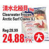 Clearwater Arctic Surf Clams - L - $24.88/pk