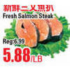 Fresh Salmon Steak - $5.88/lb