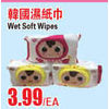 Wet Soft Wipes - $3.99